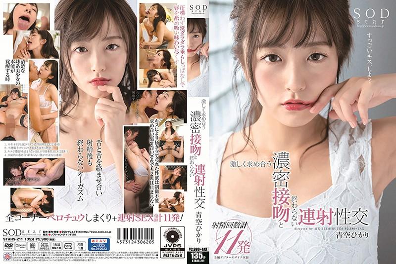 stars211「青空ひかり 激しく求め合う濃密接吻と終わらない連射性交」(SODクリエイト)