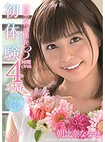 STARS-226 19-year-old Sexual Development 4 Production First, Body, Experiment 3 Hours OVER Nanah Asahina