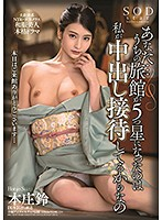 [STARS-230] Dear... The Reason Why Our Inn Gets Five Stars Is Because I've Been Providing Creampie Hospitality - Suzu Honjo