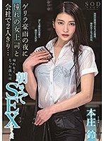 STARS-242 Guerrilla On A Night Of Heavy Rain, I Was Alone With My Longing Female Boss And My Company … We Couldn't Go Home SEX Honjo Who Kept Doing SEX Till Morning