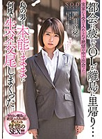 STARS-247 An Office Lady Who Was Tired Of The City Returned To A Remote Island … Makoto Toda Who Repeatedly Instinctively Mated With A Man On The Island Who Met In Despair Without Being Accepted Even By His Parents
