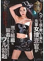 古川いおり 9 月新作「ヘタレな僕を救いに来た先輩女捜査官が悪の組織に輪●されているのを見てフル勃起」