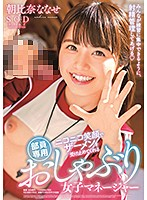 [STARS-284] Our Female Manager Is In Charge Of Our Team Members And Will Accept Their Semen With A Smile - Nanase Asahina