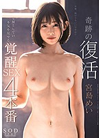 STARS-294 Resurrection Of A Miracle Awakening SEX 4 Production Showing Seriousness As An Actress Mei Miyajima