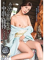 STARS-298 You ... Our Inn Is Thriving Because I'm Entertaining With A Vaginal Cum Shot Iori Furukawa