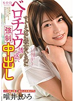 STARS-302 Even Though She Is Right Next To Me, She Is Tempted By Belochu And Is Strong Creampie Mahiro Tadai