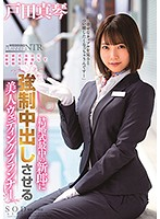STARS-312 Makoto Toda A Beautiful Wedding Planner Who Makes The Groom During The Wedding Ceremony Strong ● Creampie