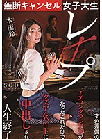 STARS-322 Cancellation Without Permission Suzu Honjo, A Female College Student