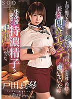 STARS-324 A Disgusting Colleague Who Sells A Flirtation To His Boss Secretly Worked At A Rejuvenating Beauty Treatment Salon, So I Forced Him To Do A Raw Production And Made Vaginal Cum Shot Makoto Toda