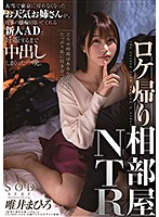 STARS-329 Location Return Shared Room NTR The Weather Girl Who Couldn't Return To Tokyo Due To Heavy Snow, Had A Vaginal Cum Shot Until She Got Pregnant With A Newcomer AD Who Heard The Complaints Of Work Mahiro Tadai