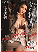 STARS-345 Hotel Shared Room With Virgin Subordinates On A Business Trip A Cosmetics Maker Who Continues To Be Fucked Until The Next Morning Cuckold Female Boss Suzu Honjo