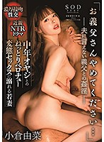 "STARS-355 ""Please Stop Your Father-in-law …"" Yuna Ogura, A Young Wife Who Is Drowning In Sexual Intercourse With A Middle-aged Father"