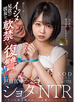 STARS-414 I'll Take Revenge On Her Older Brother Who Has Been Bullying Me For A Long Time Makoto Toda