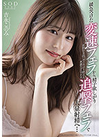 STARS-431 From A Slow-shifting Blow Job To A Mass Ejaculation With A Sperm-craving Pursuit Blow Job … An Obscene Blow Job That Keeps Sucking With Bare Instinct Konomi Yoshinaga