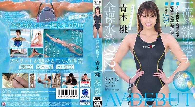 [STARSBD-424] 一流競泳選手 青木桃 AV DEBUT 全裸水泳2021(ブルーレイディスク) パンティと写真付き