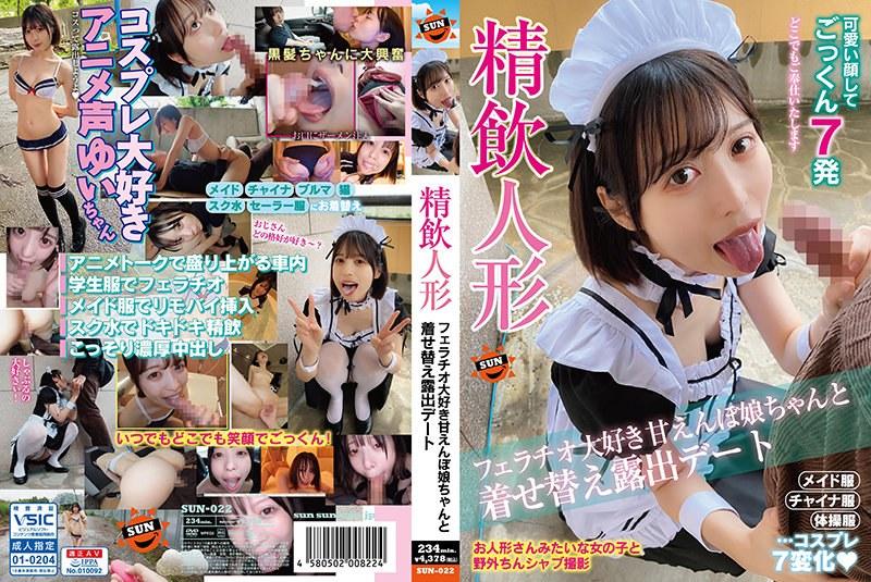 [SUN-022] 精飲人形 フェラチオ大好き甘えんぼ娘ちゃんと着せ替え露出デート