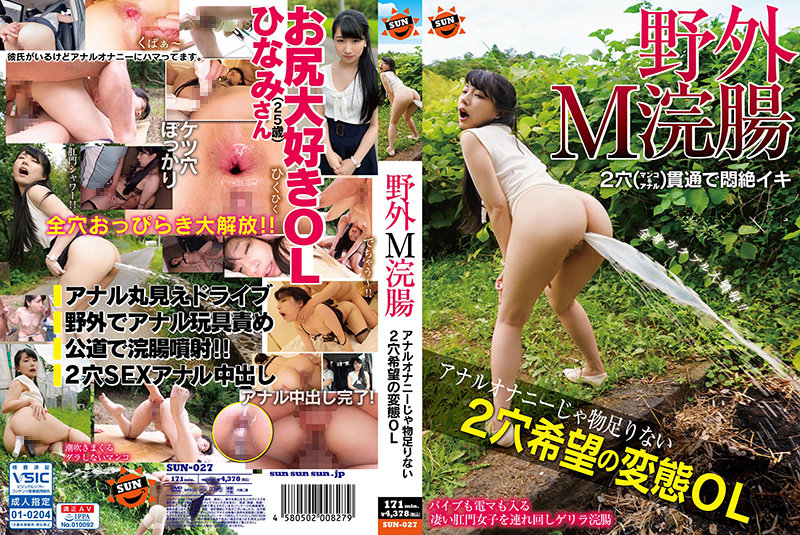 https://pics.dmm.co.jp/mono/movie/adult/1sun027/1sun027pl.jpg