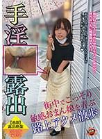 【数量限定】手淫露出 街中でこっそり敏感おまん娘を弄ぶ路上アクメ散歩 パンティとチェキ付き