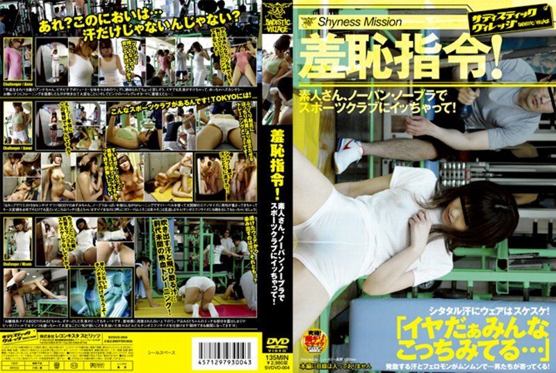 SVDVD-004 Directive Shyness! Novice Users And Gone To The Sports Club In Panties Bra!