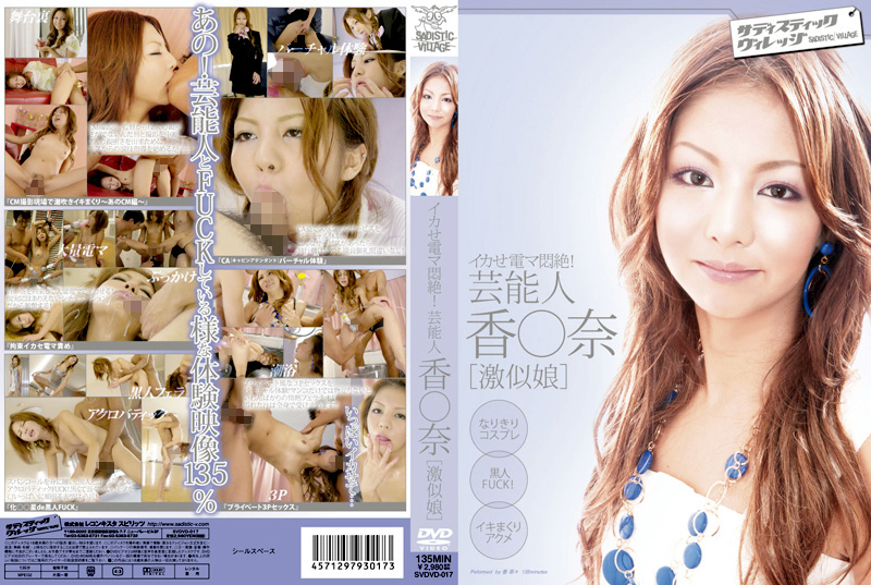 SVDVD-017 Electric Machine Without Squid Agony! [Daughter Like Geki] Nana 䄆 Incense Entertainer