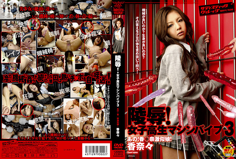 SVDVD-022 Insult! Kana Vibe Machine Three Different High School Girls