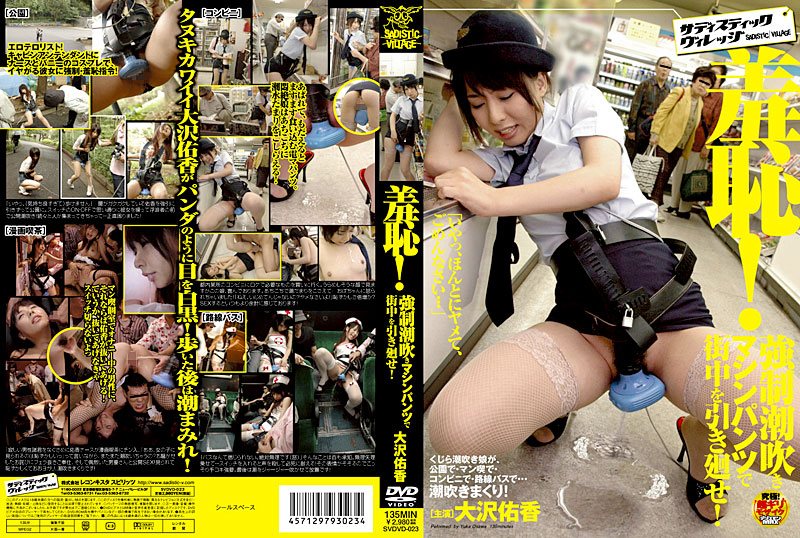 SVDVD-023 Shame! Murder In The City Pull The Pants On The Machine Forced Squirting! Yuka Osawa