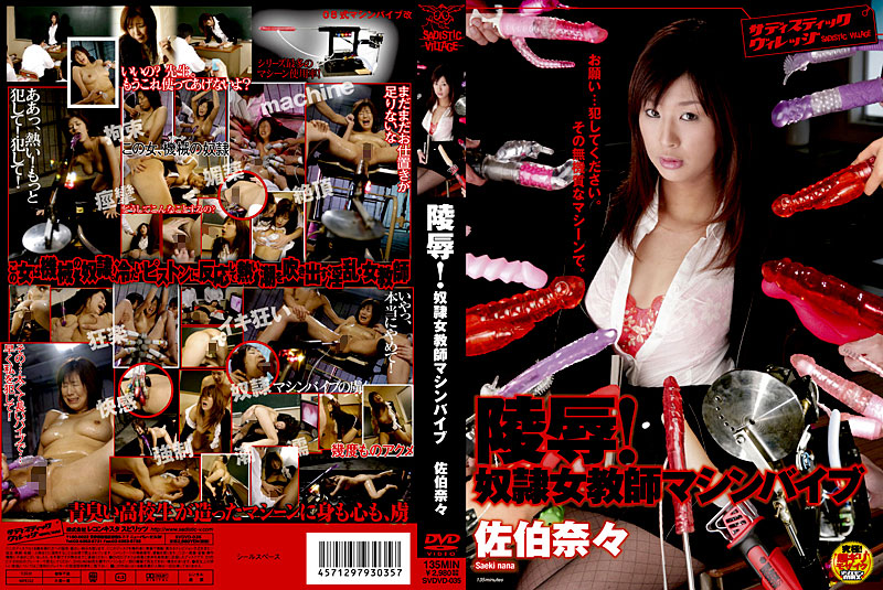 SVDVD-035 Insult! Nana Saeki Vibe Machine Every Slave Woman Teacher (Sadistic Village) 2008-03-06