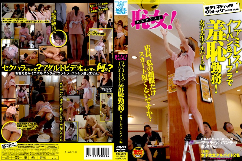 SVDVD-049 Woman Shame! Family Restaurant! Panties Bra Shyness Work With! Hen College Student Part-time Job