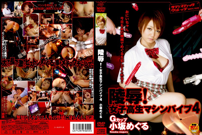 SVDVD-055 Insult! Kosaka Vibe Machine Over Four School Girls (Sadistic Village) 2008-07-04