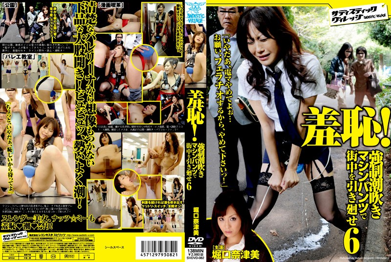 SVDVD-082 Shame! Murder In The City Pull The Pants On The Machine Forced Squirting! Natsumi Horiguchi 6