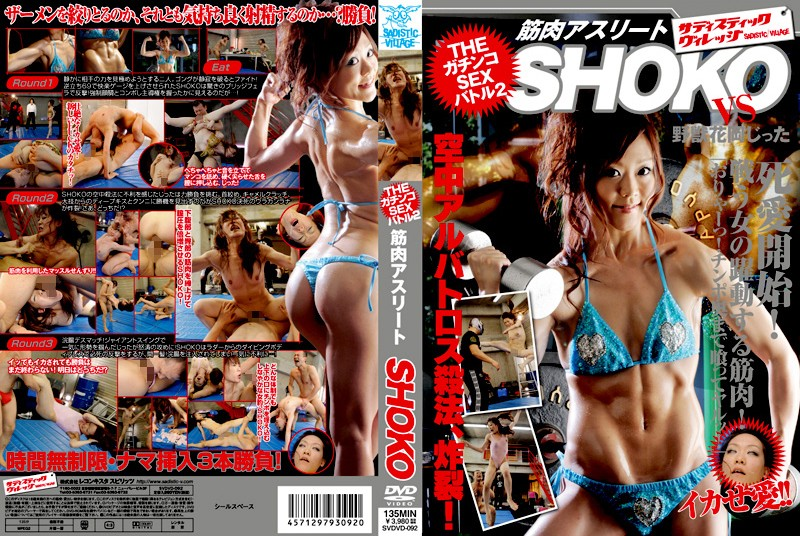 SVDVD-092 THE SEX Hardcore Battle 2 SHOKO Athlete Muscle