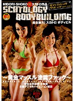 SVDVD-097 Perfection! ~ Fuck Shit Painted Gold Scatology Muscle Body Building SCATOLOGY BODYBUILDING ~