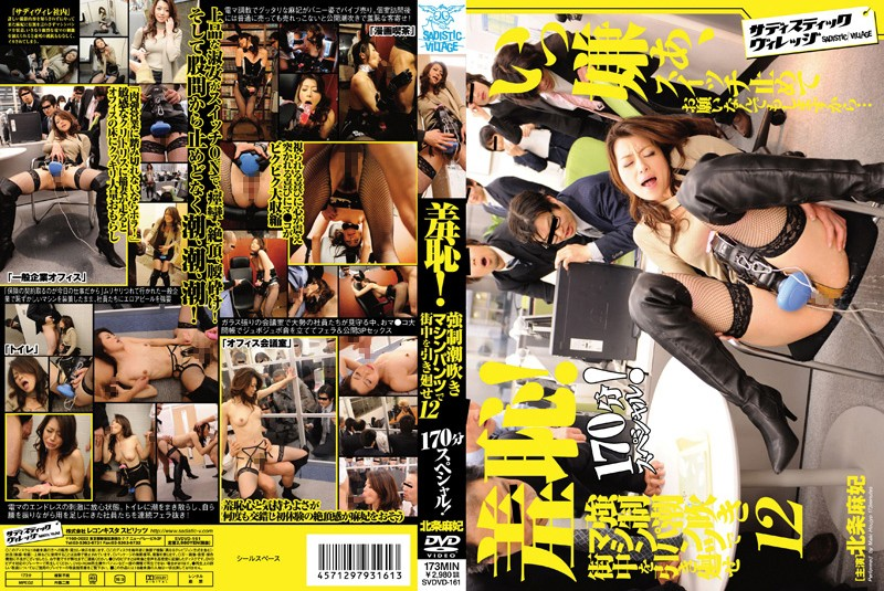 SVDVD-161 Shame! Maki Hojo 12 Murder In The City Pull The Pants On The Machine Forced Squirting