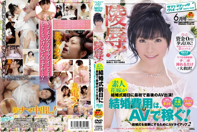 SVDVD-169 Insult! AV Appearance Of The First And Last Day Before The Wedding The Bride Amateur! VOL.02