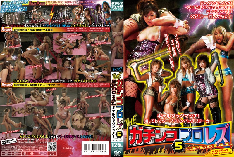 SVDVD-199 THE Hardcore Lesbian Pro 5 SPECIAL Gal Tag Match!