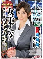 SVDVD-223 Hiraiasa Ya - After Biting Female Announcer Immediately Vibe Torture Machine