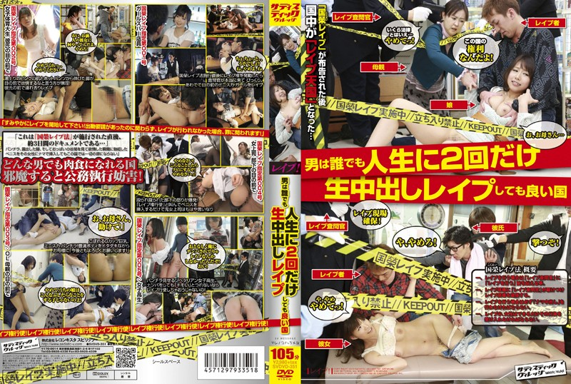 SVDVD-351 Man Good Country When You Rape Cum Only Twice In Life Anyone (Sadistic Village) 2013-05-09