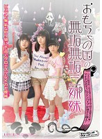[SVDVD-355] 3 Innocent Babes in the Land of Sex Toys