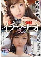 SVDVD-422 Asakura Ryouka - An F Cup Schoolgirl Gives Forced Deep Throat Head