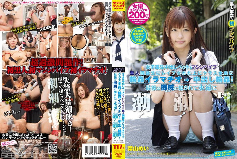SVDVD-423 The Gangbang Gangbang Deep ‰àÕ Out During The Whole Class On It Is Rape To Pet And Machine Vibe Black Classmate Out Of School Girls!Tide Forever Being Fucked Machine (machine) To The End!Tide!Tide!