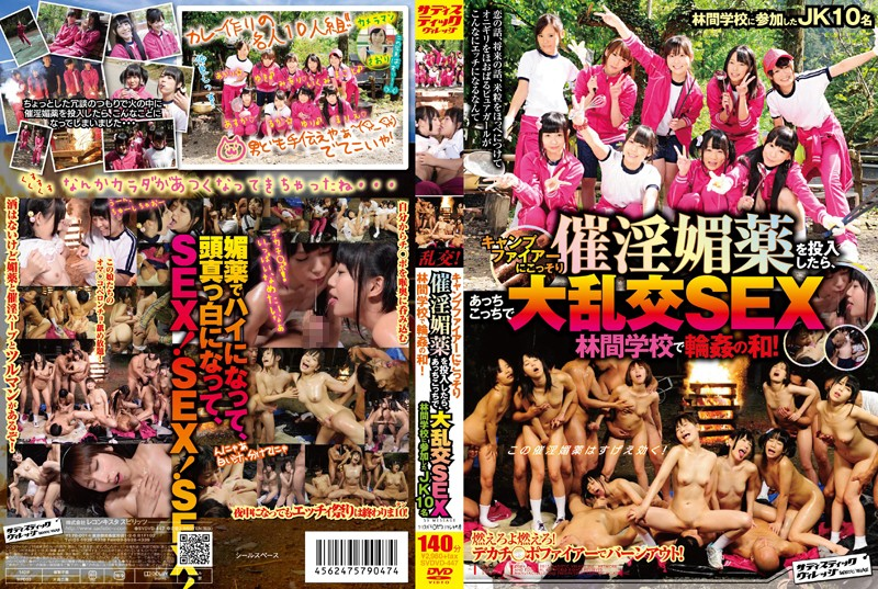 SVDVD-447 Once You Turn On The Secretly Aphrodisiac Aphrodisiac In Campfire Over There Sum Of Gangbang In Here In Gangbang SEX Camp School!
