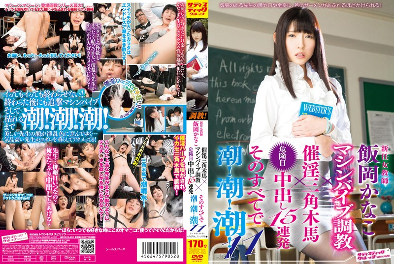 SVDVD-452 15 Barrage Tide That At All Put Out New Woman Teacher Iioka Kanako Machine Vibe Torture ÌÑ Aphrodisiac Triangle Horse ÌÑ In Danger Date!Tide!Tide!Eleven