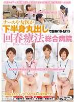 SVDVD-456 ナースや女医が下半身丸出しで医療行為を行う回春療法
