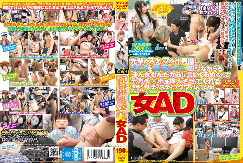 "SVDVD-467 Are Required To SEX In Senior And Staff And Juice Actor Woman Of Sadistic Village Is Also Like An Angel Me ""such Mon Because"" And It Ikurume Is To Insert The Dekachi Šã  Port (put) Is Not While Troubled AD"