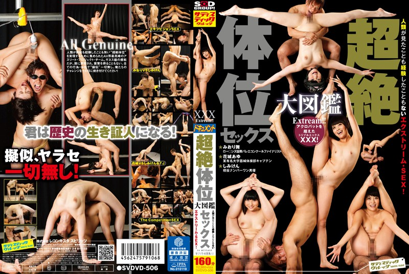 SVDVD-506 Incredible Sex Positions