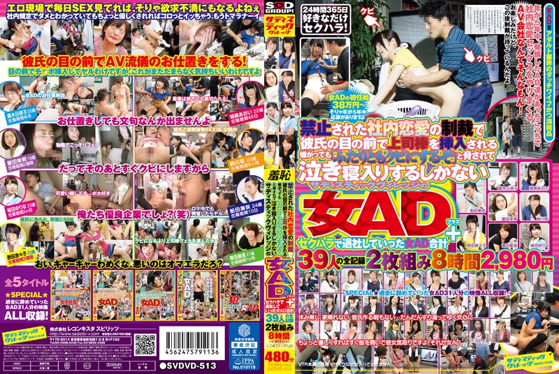 "SVDVD-513 And Began To Leave The Company In The Prohibited And There Is Only Sadistic Village Woman AD + Sexual Harassment Before In Even Loath To Be Inserted The Boss Stick To Reluctant Concession Is Threatened To Be ""'ll Be Fired With Futari"" Sanctions In Boyfriend Of The Eye Of Office Romance Woman AD Total Of 39 People Of All Record 2 Piece Sets 8 Hours ¥ 2,980"