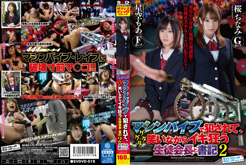 SVDVD-519 It Is Fucked In The Machine Vibe Alive Mad Student Council President With A Laugh Ketaketa And Secretary 2