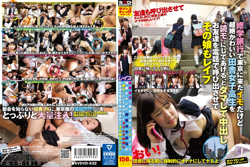 SVDVD-532 School Trip I'll Be In The '_Mo' The Came Transcendence Cute Countryside School Girls I'm Potatoes In Tokyo With The Cum In Damas The Daughter Rape So Call Your Friends On The Phone