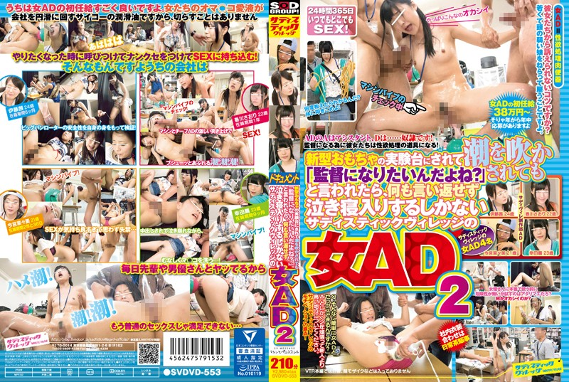 "SVDVD-553 I'm Want To Be A ""director Also Fukasa The Tide Is On The Bench Of The New Toys? ""When You Are Said To Be Nothing Of Sadistic Village Not Only Be Compelled To Accept Without Ikaese Woman AD2"