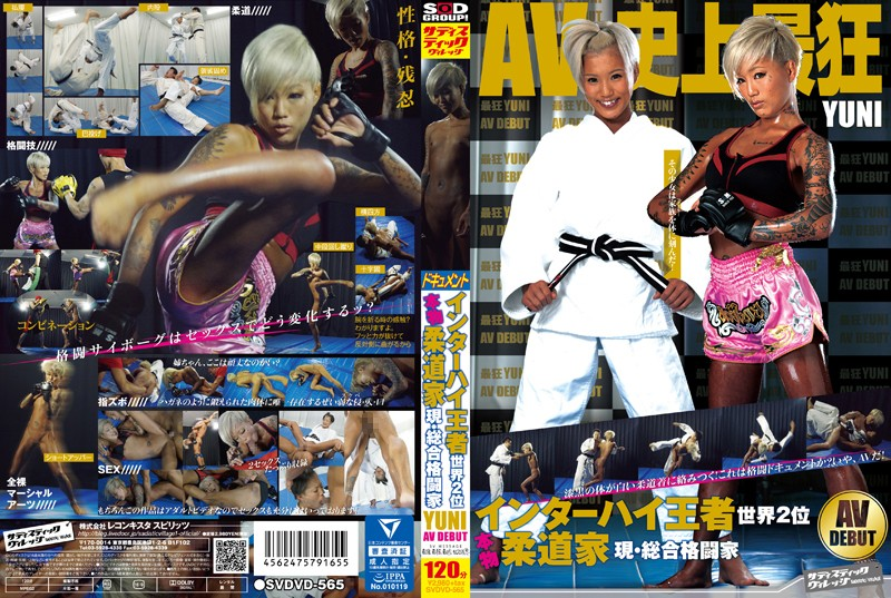 SVDVD-565 Interscholastic Champion World's Second Largest Real Judo Current And Comprehensive Fighter Yuni Av Debut
